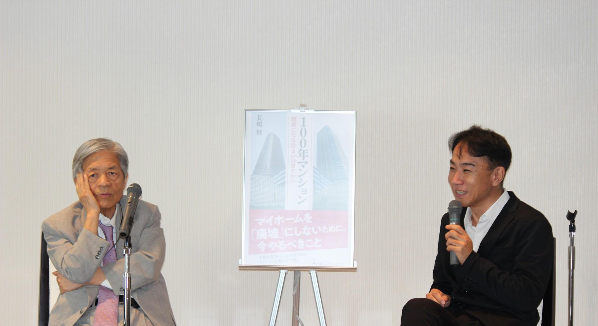【対談レポート】田原総一朗氏×長嶋修が日本経済とマンション・住宅市場を語る(前編)