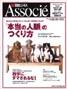 日経ビジネスAssosie