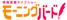 テレビ朝日「モーニングバード」