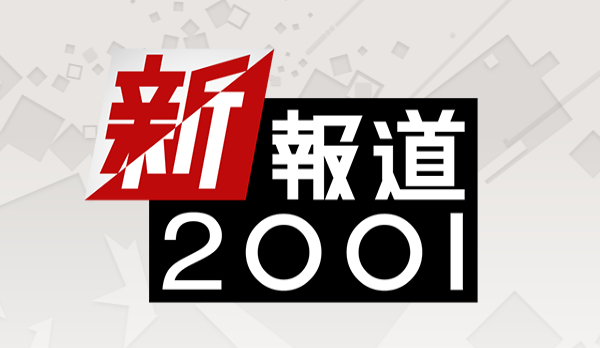新報道2001