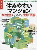 日経MOOK「住みやすいマンション」