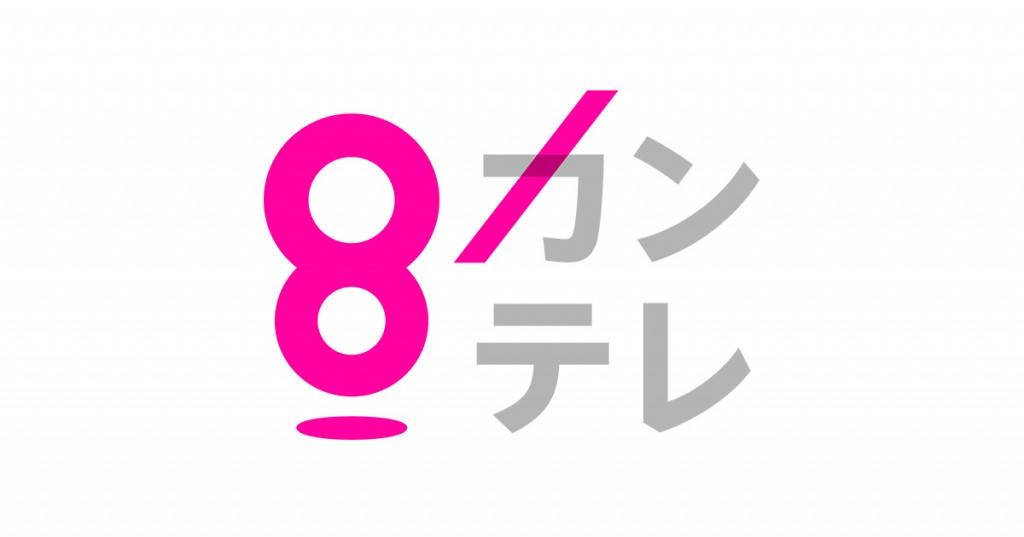 関西テレビ「ゆうがたLIVEワンダー」