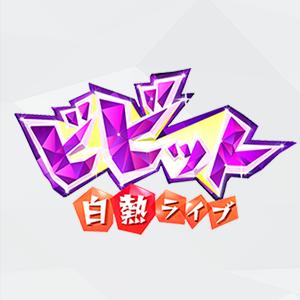 TBSテレビ「白熱ライブ ビビット」