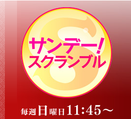テレビ朝日「サンデースクランブル」
