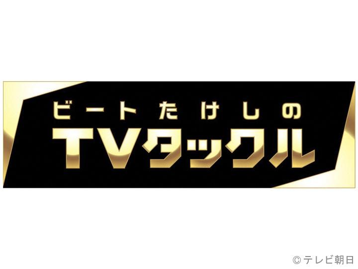 テレビ朝日「ビートたけしのTVタックル」
