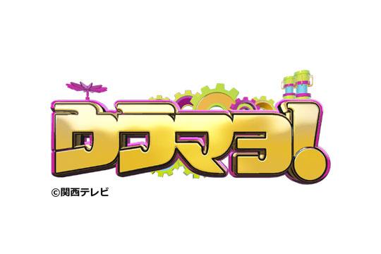 関西テレビ「ウラマヨ!」