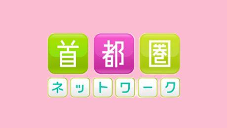 NHK「首都圏ネットワーク」
