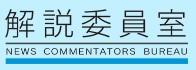 NHK解説委員室