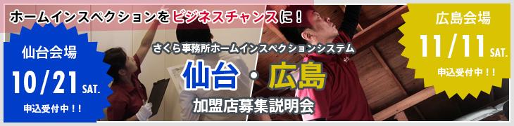 さくら事務所ホームインスペクションシステム仙台・広島加盟店募集説明会