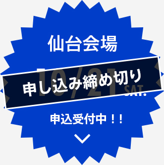 仙台会場 10月21日(土)