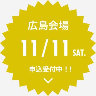 広島会場 11月11日(土)