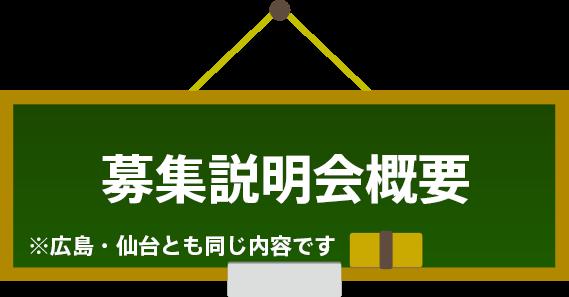 募集説明会概要 ※仙台・広島とも同じ内容です