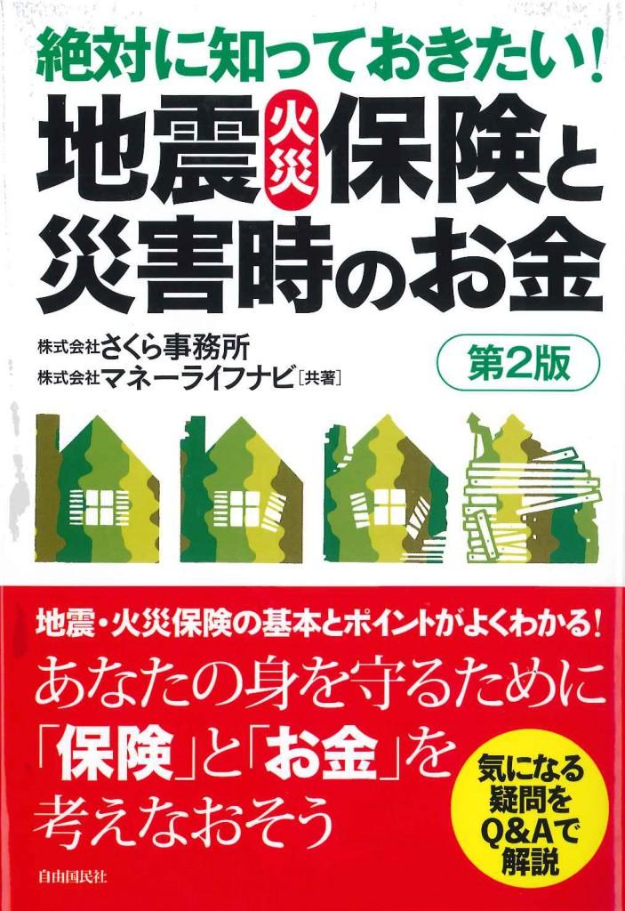 絶対に知っておきたい! 地震・火災保険と災害時のお金 第2版