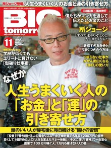 月刊BIGtomorrow