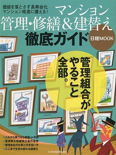 日経MOOK