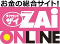 ダイヤモンド・ザイZAI ONLINE